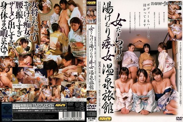 Cover [PAS-006] Slutty Hot Spring Hotel Full of Steaming Sluts