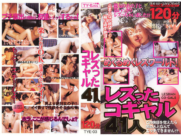 Cover [TYE-03] Lesbian Action Kogal – 41 Person