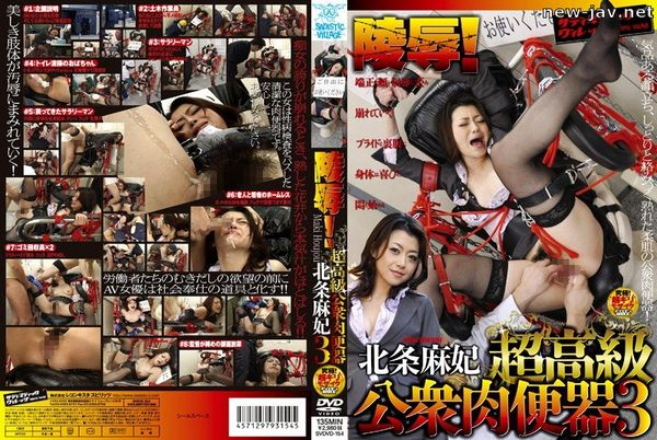 Cover [SVDVD-154] Humiliated ! Amazing High Class Public Toilet 3 Maki Hojo