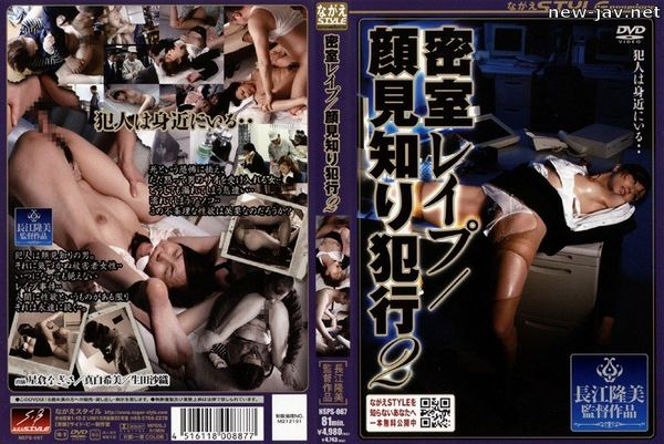 Cover [NSPS-067] Secret room Humiliation/ Acquaintance crime 2