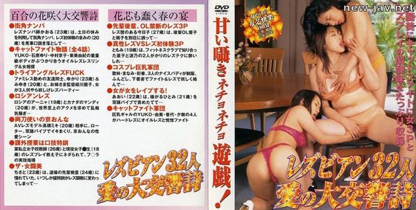 Cover [GD-819] Lesbian Series – 32 Lovers Making Big Sounds