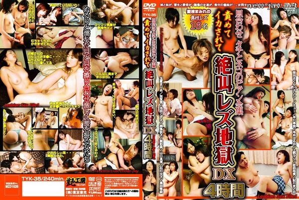 Cover [TYK-35] Bumping Uglies: Top And Bottom Lesbian Collection