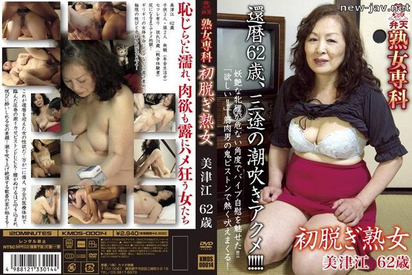 Cover [KMDS-00014] Mature Woman Only MILFs First Strip Matsue. 62