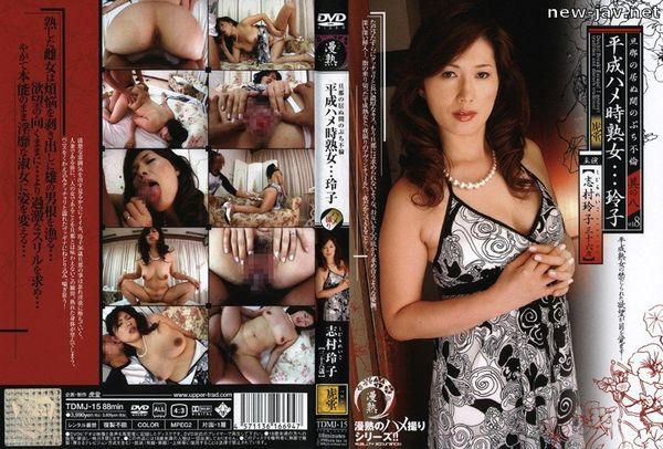 Cover [TDMJ-015] Heisei Mature Ladies Fuck Time Reiko