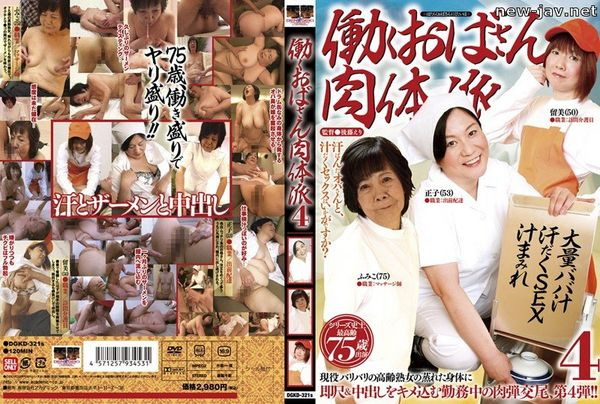 Cover [DGKD-321s] 4 Aunt Faction Body Work