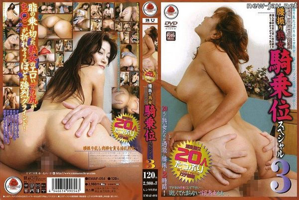 Cover [EMAF-054] Hip shaking MILF Cowgirl Special 3