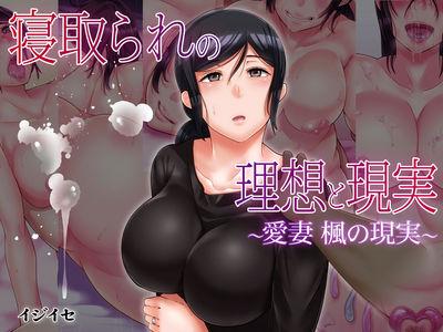 [Hentai CG] [Ijiise] Netorare no Risou to Genjitsu ~Aisai Kaede no Genjitsu~ [milf]