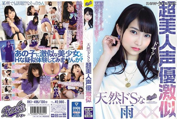 Cover [RKI-496] Natural De S Super Beauty Voice Actor Intense Resemblance