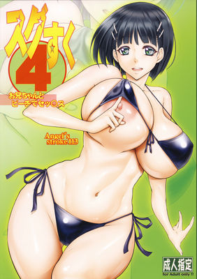 [Doujinshi] (C95) [AXZ (Kutani)] Angel's Stroke 113 Sugu Suku 4 (Sword Art Online) [English] bukkake