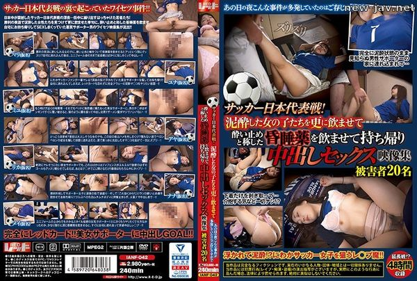 Cover [IANF-042] Do You Know That Such Incidents Occurred Frequently That Night?