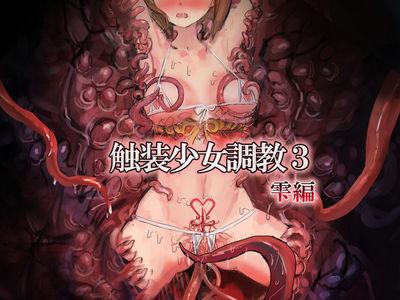 [Darumasan Koronda] Shokusou Shoujo Choukyou 3 ~ Shizuku Hen [Hentai CG] vore