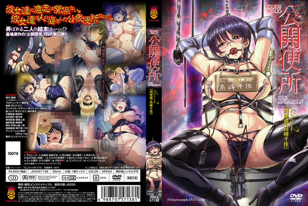 Koukai Benjo The Animation OVA 02 (2013) [2D Hentai Anime] slavegirl