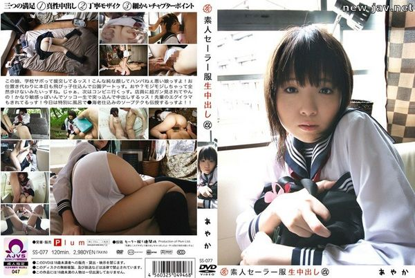 Cover [SS-077] Amateur Sailor Costume Cream Pie