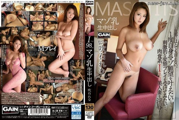 Cover [DMDG-030] Her Masochistic Breasts Creampie Raw Footage Rena Fukiishi
